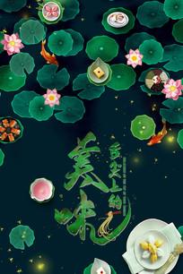 时尚中华传统美食海报