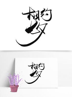 手写毛笔艺术字相约七夕