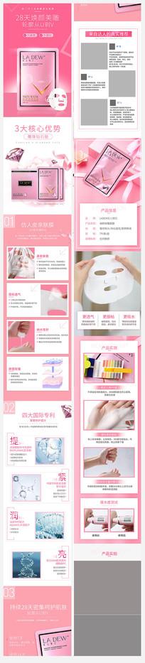 淘宝粉色护肤品面膜详情页模板