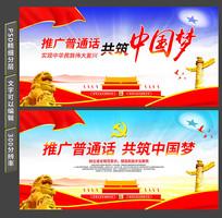 推广普通话共筑中国梦展板