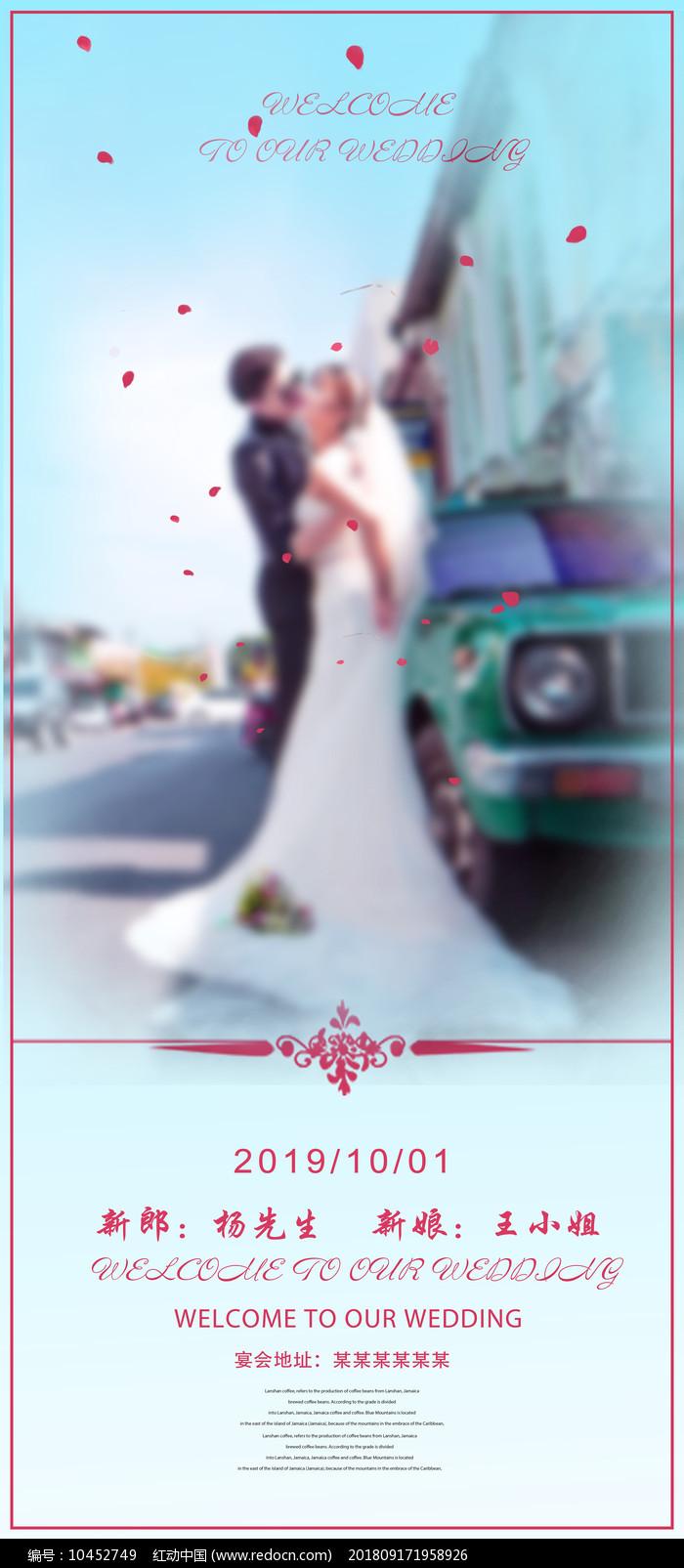 小清新婚礼展架图片