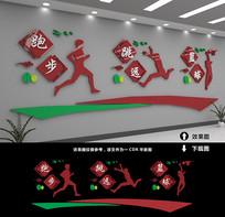 校园文化运动健身体育文化墙