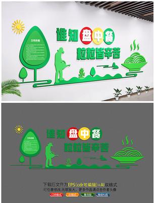 珍惜粮食文化墙设计