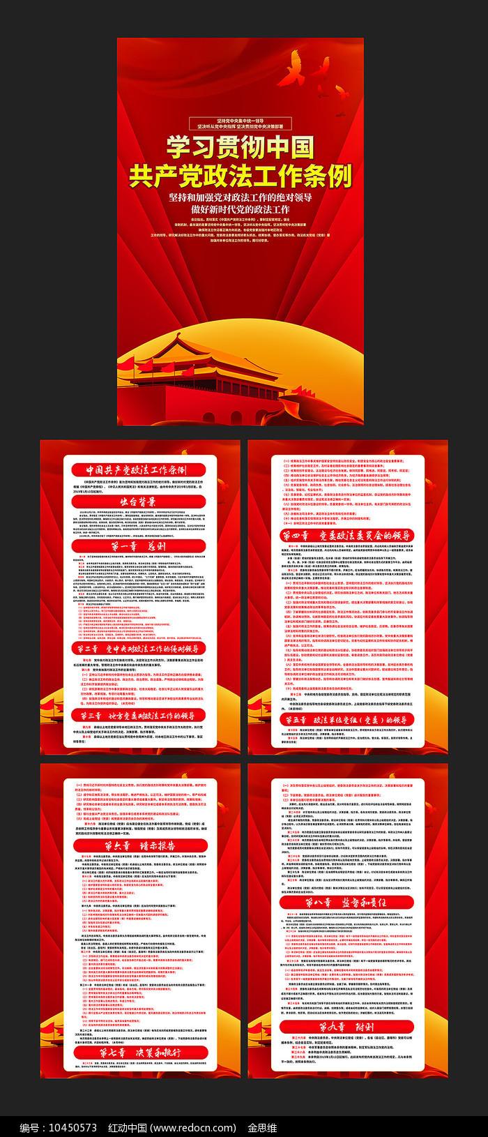 中国共产党政法工作条例看板图片