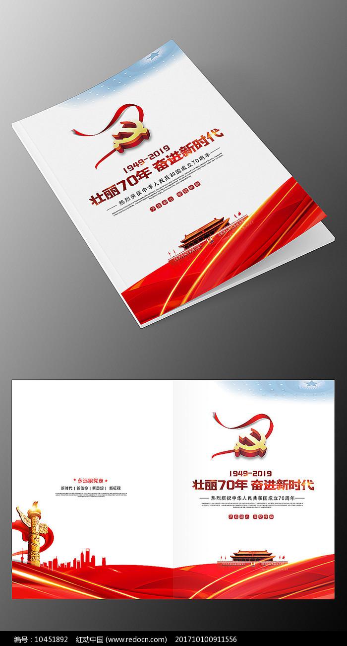壮丽70年奋进新时代党建画册封面设计图片