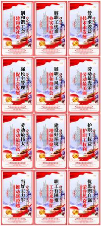 创和谐工会工会宣传标语展板