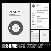 创意黑白转盘工作应聘毕业面试求职简历模板