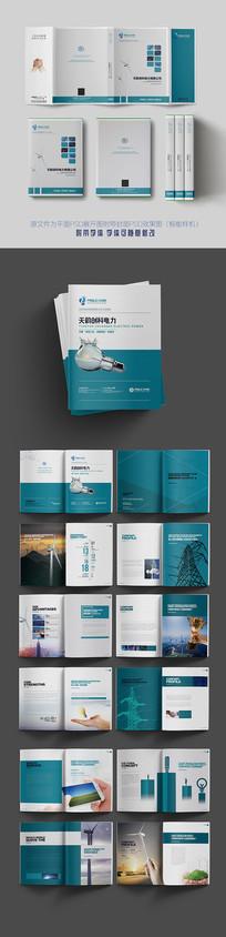 电力公司宣传册设计