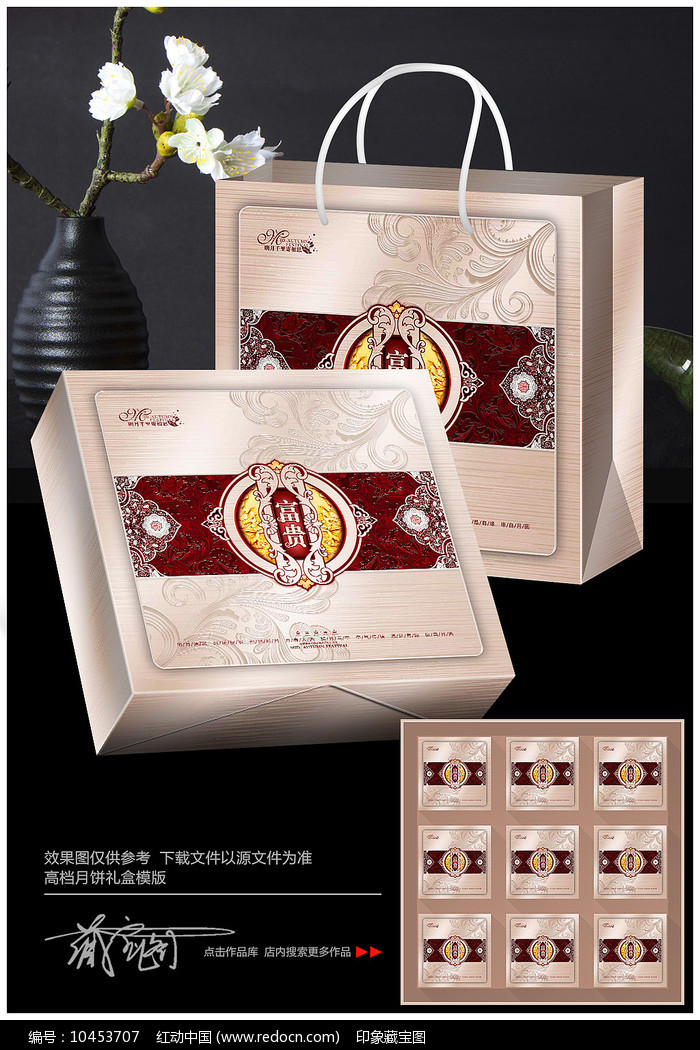 高档中秋月饼包装礼盒设计图片