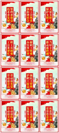 工会文化宣传口号标语展板