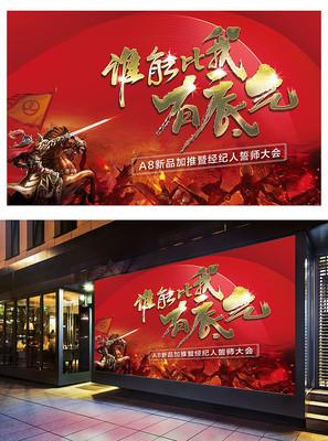 红色房地产誓师大会广告牌