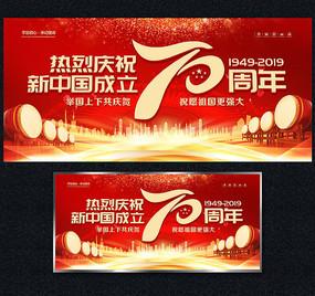 建国70周年国庆节背景板