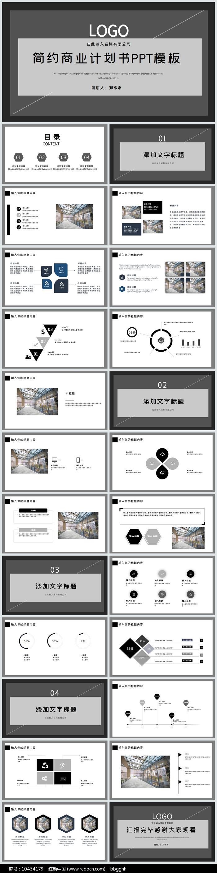 简约商业计划PPT模板图片