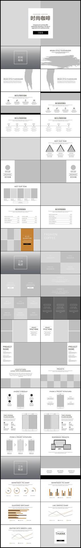 咖啡下午茶美食餐饮咖啡店宣传PPT模板