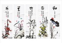 梅兰竹菊宣传展板设计