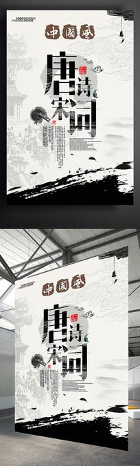 唐诗宋词中国风艺术海报
