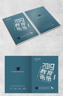 雾霾蓝教育画册封面设计