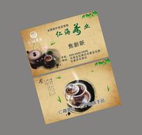 中国风茶业名片模版