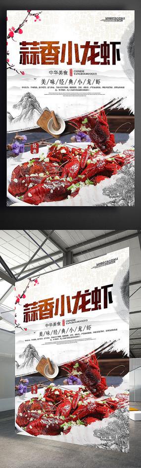 中国风蒜香小龙虾传统美食海报