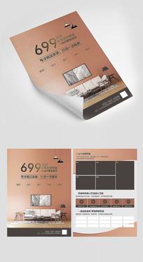 装修公司海报宣传单页彩页设计