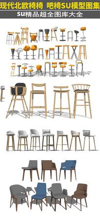 北欧椅子吧椅SU模型图集