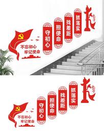 不忘初心楼梯党建文化墙