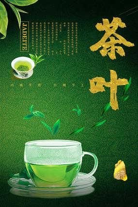 茶叶促销海报