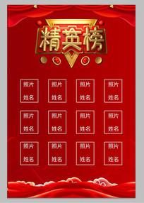 红色大气精英榜设计海报