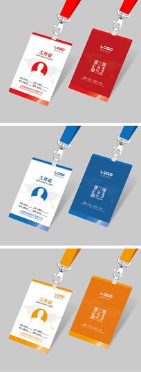 简约公司企业工作证胸卡工牌设计模板