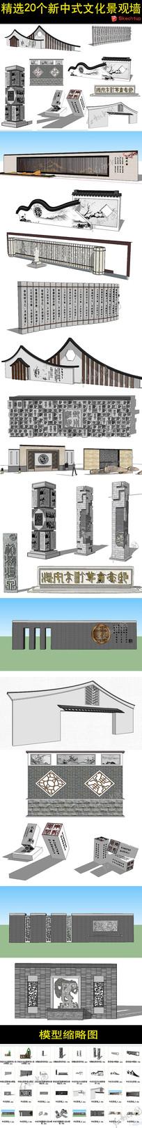 精选20个新中式文化景观墙
