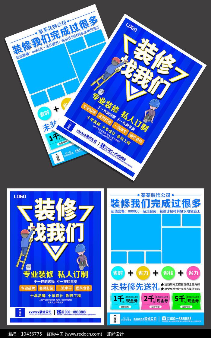 蓝色简约装修宣传单设计图片