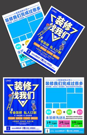 蓝色简约装修宣传单设计