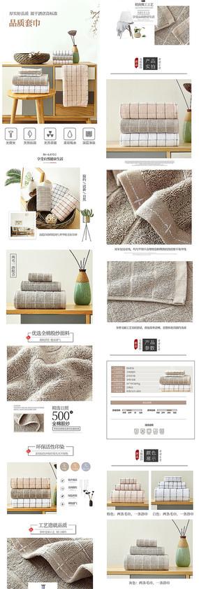 毛巾详情页细节描述模板