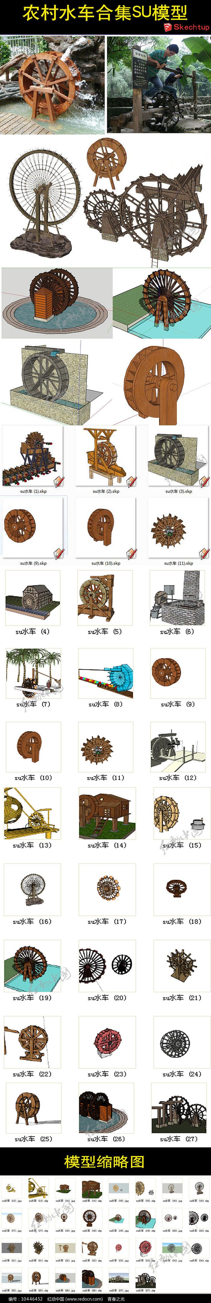 农村水车合集SU模型图片