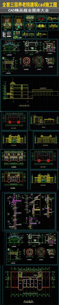 三层养老院建筑cad全套施工设计图