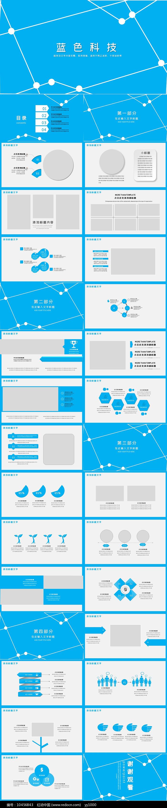 网络电商蓝色科技PPT模板图片