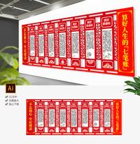 新中式算好人生七笔账算盘党建廉政文化墙
