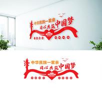 中国梦民族团结文化墙