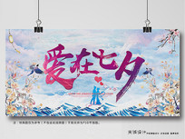 爱在七夕浪漫活动海报
