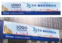高端商务楼盘房地产户外广告牌