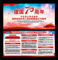 建国70周年党建展板