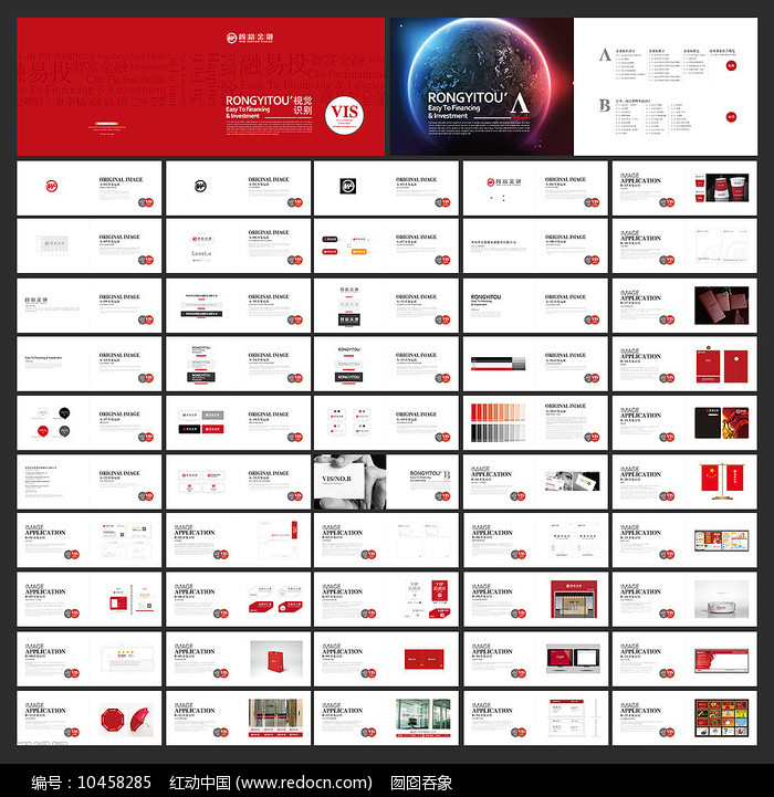 精品高端简约企业VI设计全套图片手册图片