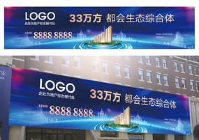 蓝色高端商务综合体地产户外广告牌