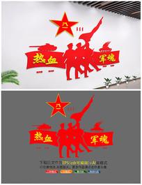 热血军魂党建文化墙
