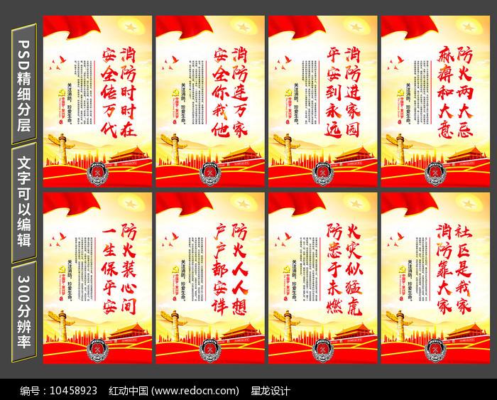 消防宣传标语展板图片