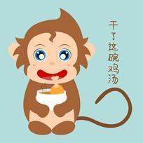 原创12生肖猴鸡汤表情元素