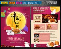 中秋月饼广告宣传单设计