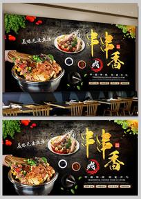 串串香火锅店美食餐厅壁画背景墙