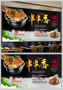 串串香中国风餐饮背景墙