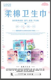 创意柔棉卫生巾宣传海报